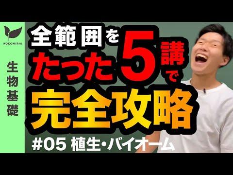 , title : '[5/5] 生物基礎 ~植生・バイオーム~※広告なし