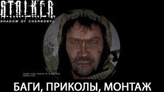 """STALKER ТЕНЬ ЧЕРНОБЫЛЯ """"БАГИ, ПРИКОЛЫ, ФЕЙЛЫ"""" МОНТАЖ"""