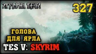 ЛЕСНОЙ ОПЛОТ - TES V: SKYRIM #327 ПРОХОЖДЕНИЕ