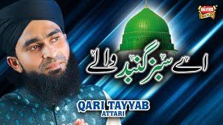 New Shab E Barat Kalaam 2019   Qari Tayyab   Aye Sabz Gumbad Wale   Official Video   Heera Gold