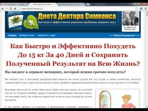 Диета Доктора Симеонса с Анат Штерн