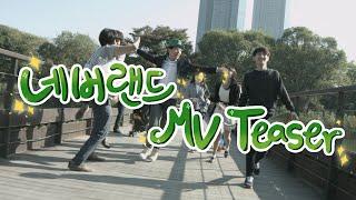 동심의 세상으로!! [네버랜드: 뮤직비디오 티저] - Neverland MV Teaser - 마인크래프트 Minecraft [도티]