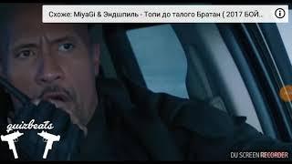 MiyaGi & Єндишпиль Форсаж