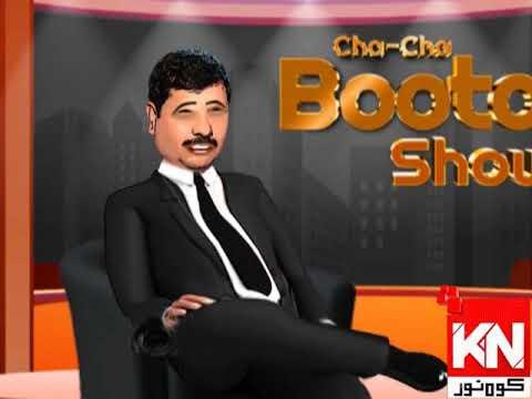 Cha-Cha Boota Show 02 08 January 2020 | Kohenoor News Pakistan