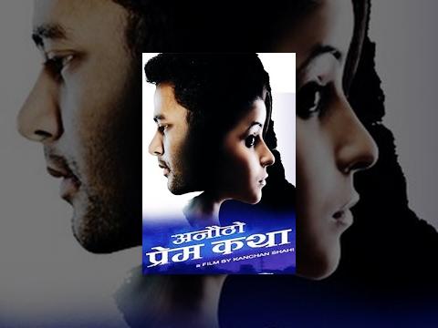 Anautho Prem Katha | Nepali Movie