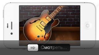 Смотреть онлайн Рингтоны на Айфон с помощью самого iPhone программой GarageBand