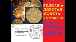 РЕДКАЯ монета 25 копеек 1992 год Украина цена разновидности от 250 грн до 150 долларов/ Нумизматика