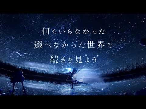 【MV】創世日記(The Genesis Diary) - 砂天狗 feat.VY1