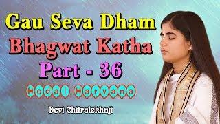 गौ सेवा धाम भागवत कथा पार्ट - 36 - Gau Seva Dham Katha - Hodal Haryana Devi Chitralekhaji