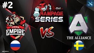 Битва за выход в ГРАНД ФИНАЛ! | Empire vs Alliance #2 (BO3) | X-Bet.co Rampage Series #2