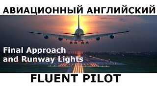 Aviation English . Final Approach and Runway Lights - FluentPilot RU 3