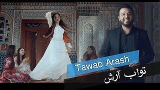 Tawab Arash - Megom ishtani (Клипхои Афгони 2019)
