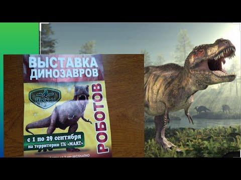 Только до 29 сентября в алматы. Динозавры. Выставка роботов динозавров.