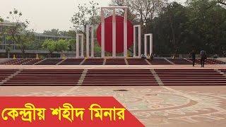 Shaheed Minar, Dhaka, Bangladesh