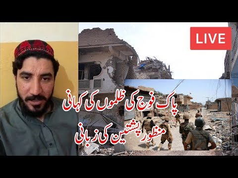 Download Ali Wazir Fight With Pakistani Army Officer Video 3GP Mp4
