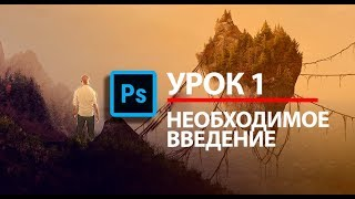 Photoshop для начинающих - НЕОБХОДИМОЕ ВВЕДЕНИЕ - УРОК 1