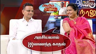 Avarum Naanum: அரசியலால் இணைந்தோம் - திரு & திருமதி கே.டி.ராகவன் | 25/01/2020