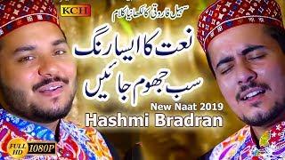 Best Naat In Panjabi    Madiny Da Walli Ay    Hashmi Bradran دونوں بھائوں نے مل کر کمال کی نعت پڑہی