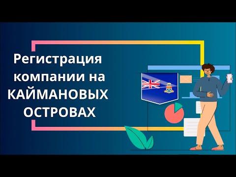 Регистрация компании на Каймановых Островах