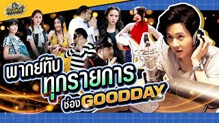 โต๋ฝึกทำเสียงสอง พากย์รายการ Goodday!! | สิ่งศักดิ์สิทธิ์