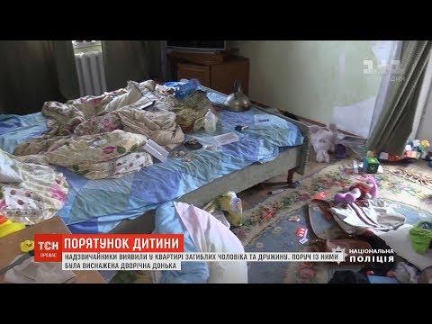 У Києві дворічна дитина кілька днів перебувала у квартирі із мертвими батьками