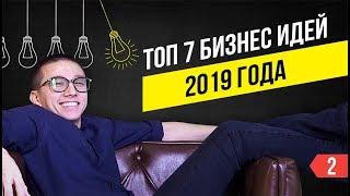 ТОП-7 новых бизнес идей 2019 года от Артема Монста. На чем можно заработать в этом году.