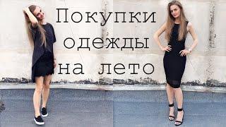 ПОКУПКИ ОДЕЖДЫ НА ЛЕТО С ПРИМЕРКОЙ, ЛЕТНИЙ ГАРДЕРОБ