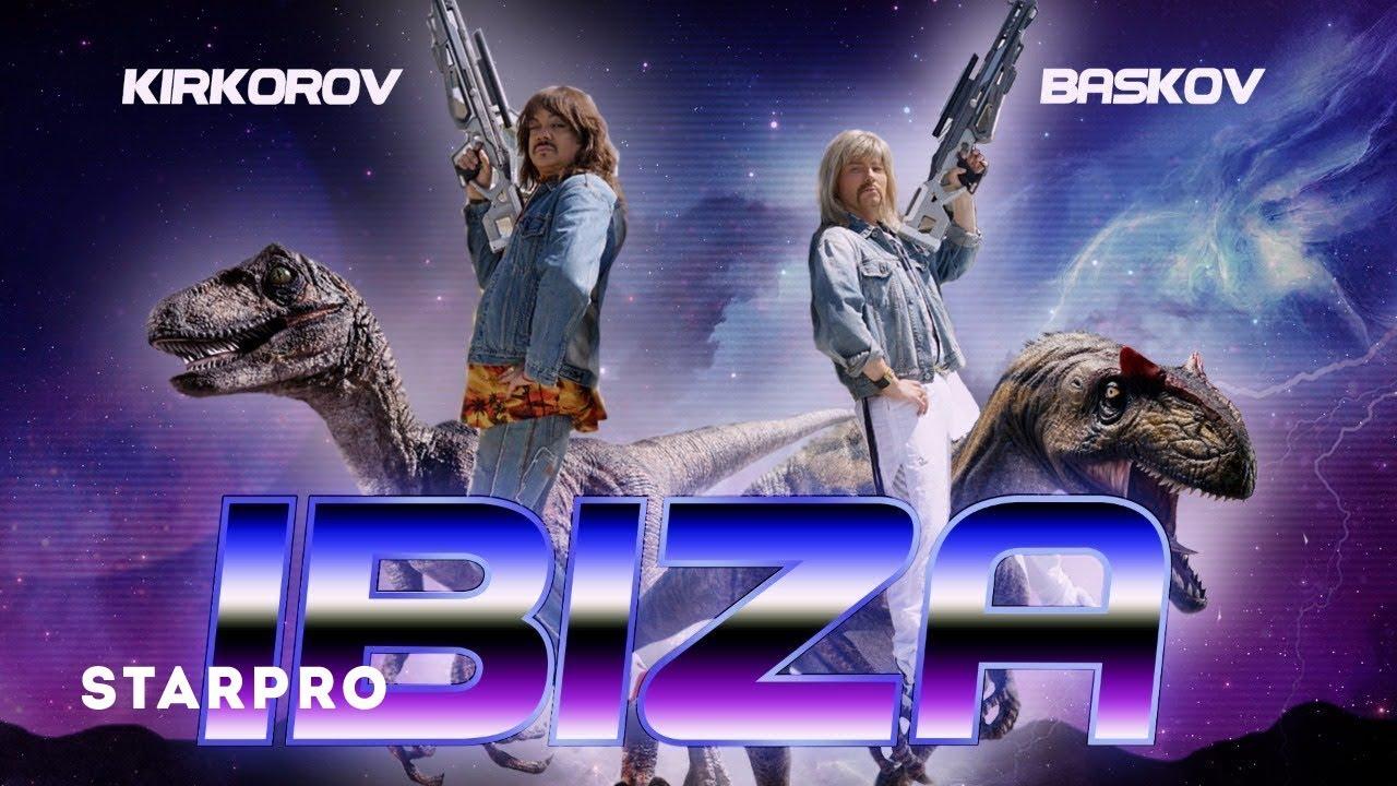 Филипп Киркоров & Николай Басков — Ибица