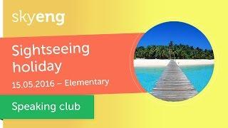 """Разговорный клуб """"Sightseeing holiday"""" (Elementary)"""
