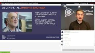 Проект Дуюнова: важные новости и события компании, ответы на вопросы.
