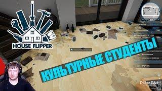 КУЛЬТУРНЫЕ СТУДЕНТЫ ● House Flipper #3