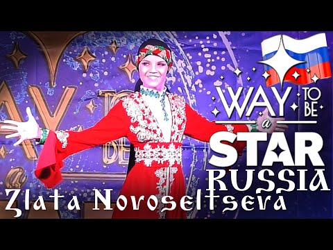 Zlata Novoseltseva ⊰⊱ Gala Show ☆ Way to be a STAR ☆ Russia ★2019 ★