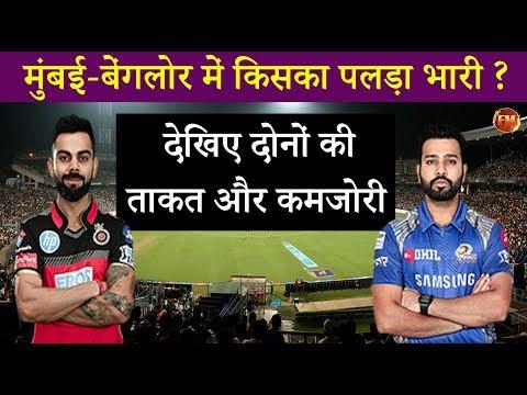 IPL-11 में आज सबसे बड़ा मैच.. विराट और रोहित की टीम में कौन जीतेगी ?