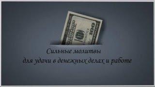 Самые сильные молитвы для привлечения денег и удачи в работе