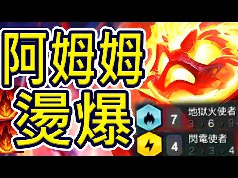 Sowhan 6火4電3刺客3幻物 阿姆姆屌虐全場!!