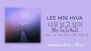 Lee Min Hyuk - 너무 보고 싶어 (I Miss You So Much) (Love To The End OST Part. 6) [Han|Rom|Eng Lyrics] 가사