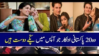 Pakistani Celebrities Who Are Best Friends in Real Life