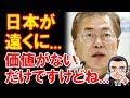 日本が諸問題を理由に経済面でも離れていく!いや...価値が無いだけだが...