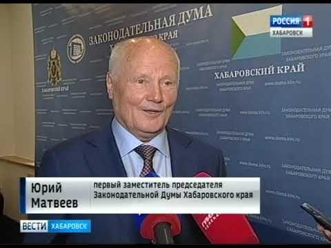 Вести-Хабаровск. Новые социальные льготы