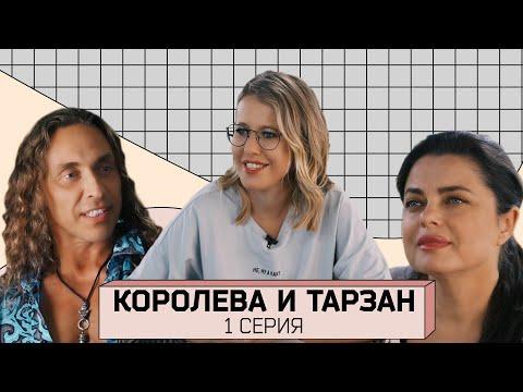ПЕРВОЕ ИНТЕРВЬЮ Наташи Королёвой и Тарзана после измены. 1 СЕРИЯ.