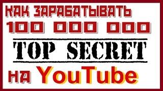 Как зарабатывать 100 000 000 руб. на YouTube. Раскрываю новый способ заработка денег в интернете