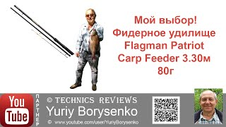 Фидерное удилище flagman sensor slow river feeder 3. 60м 90г