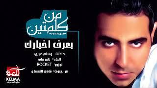 اغاني حصرية Ba'raf Akhbarak Mohamed Adawya بعرف أخبارك محمد عدويه تحميل MP3