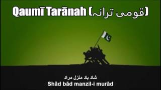 National Anthem of Pakistan (Qaumī Tarānah / قومی ترانہ) - Nightcore Style With Lyrics