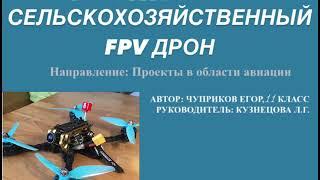 Сельско-хозяйственный FPV Дрон