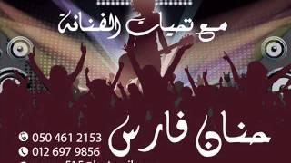 تحميل اغاني حنان فارس القلب ومايهوى البلاد 9 3 35 MP3