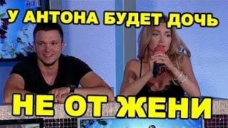ГУСЕВ И РОМАНЕЦ ЖДУТ РЕБЕНКА!!!Новости дома 2 эфир от 7 декабря, день 4
