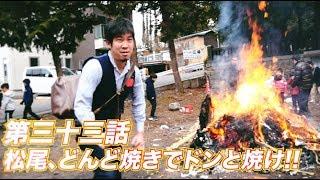 松尾アトム前派出所のりんご長者の旅 第33話