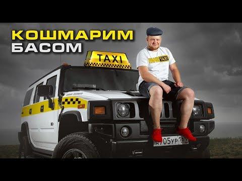Самое громкое Яндекс-такси! Кошмарим людей на Хаммере!