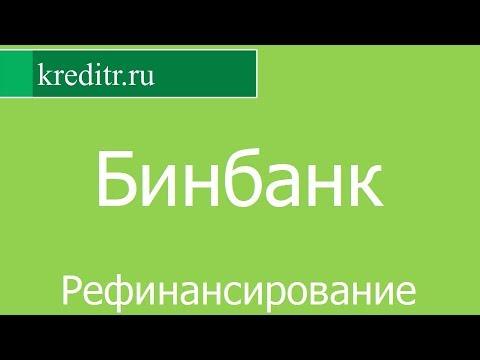 Бинбанк обзор Рефинансирования кредитов условия, процентная ставка, срок